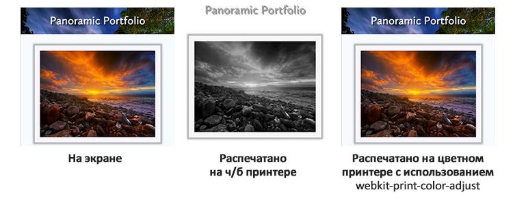 Стили для печати веб страницы