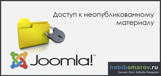 Доступ к неопубликованному материалу на Joomla