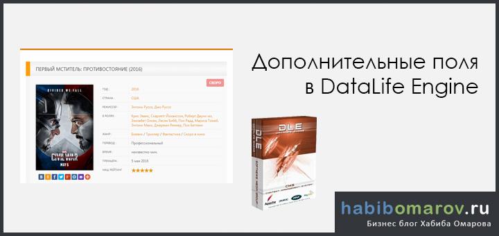 Дополнительные поля в DataLife Engine