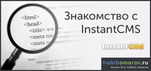 Знакомство с InstantCMS