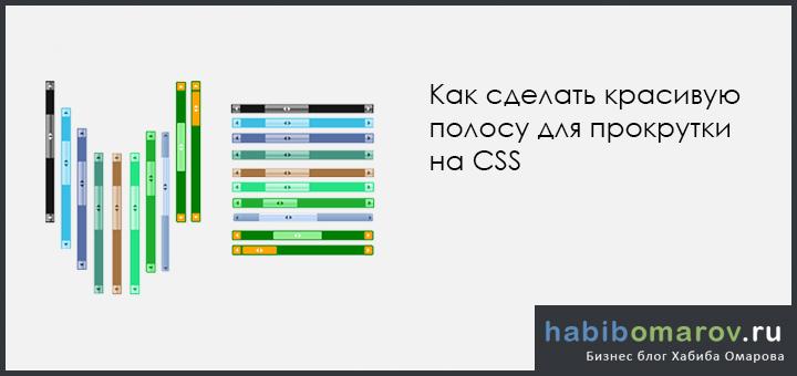 Как сделать красивую полосу для прокрутки на CSS