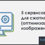 5 сервисов для сжатия (оптимизации) изображений
