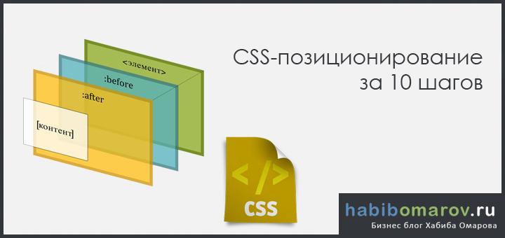CSS-позиционирование за 10 шагов