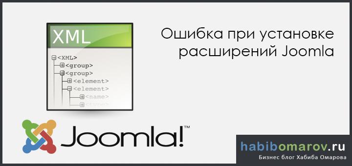 Ошибка при установке расширений Joomla