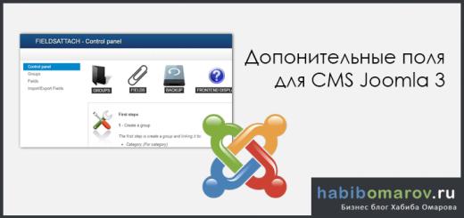Дополнительные поля для CMS Joomla