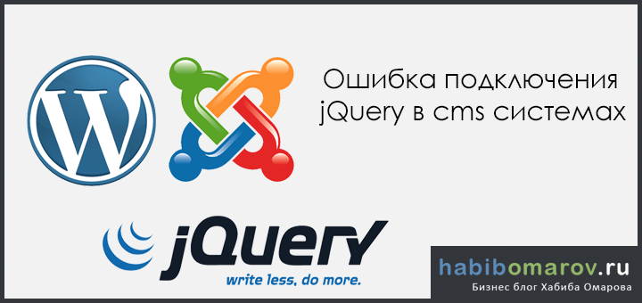 Ошибка подключения jQuery в cms системах
