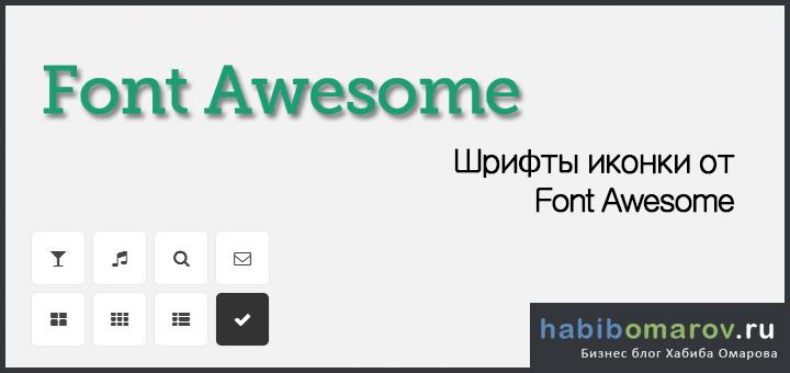 Шрифты иконки от Font Awesome