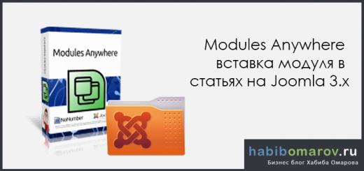 Modules Anywhere вставка модуля в статьях на Joomla 3.x