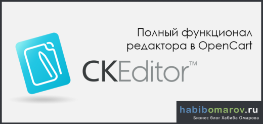 Полный функционал редактора в OpenCart