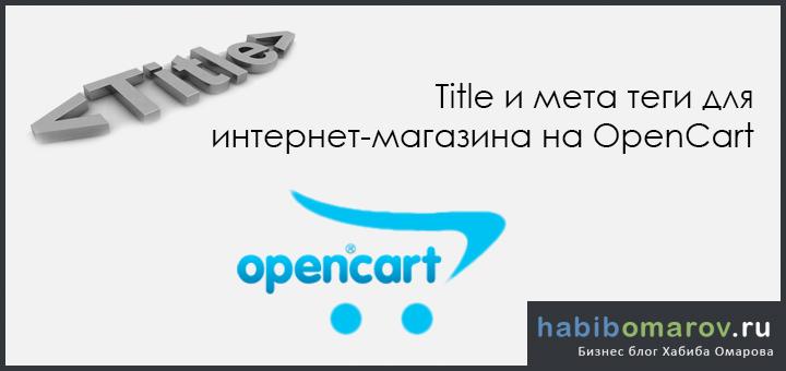 Title и мета теги для интернет-магазина на OpenCart