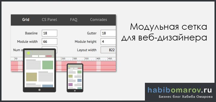 Модульная сетка для веб-дизайнера