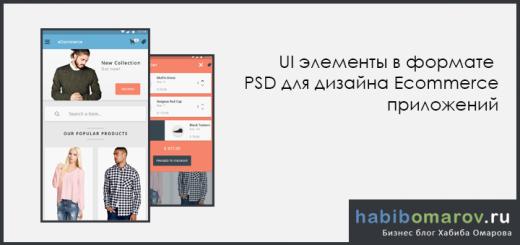 UI элементы для приложения интернет-магазина