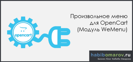 Произвольное меню для OpenCart (Модуль WeMenu)