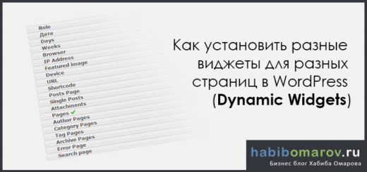 Как установить разные виджеты для разных страниц в WordPress (Dynamic Widgets)