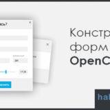 Конструктор форм для OpenCart 3.0