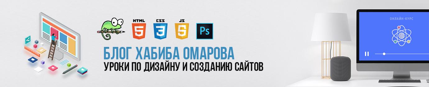 Бизнес блог Хабиба Омарова