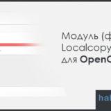Модуль (фикс) Localcopy OCMOD для Opencart 3