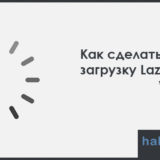 Как сделать ленивую загрузку Lazy Load на WordPress