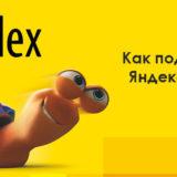 Как подключить Яндекс.Турбо к сайту